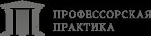 Центр дополнительного профессионального образования «Профессорская практика»